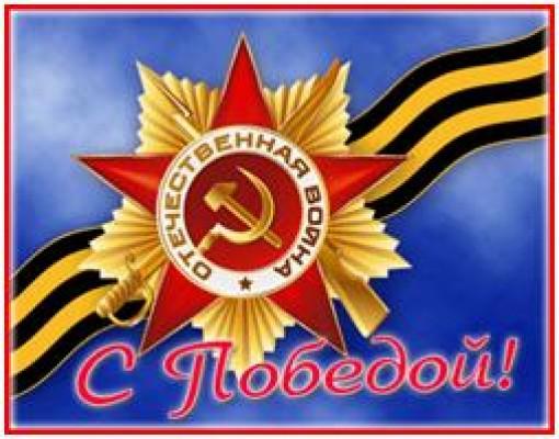Поздравляем с Днем Победы