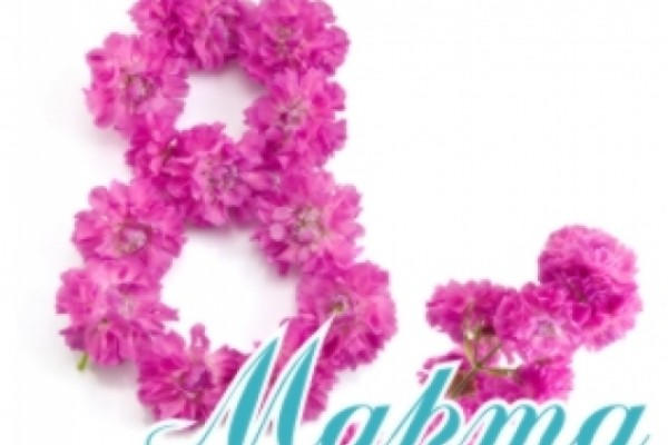 С праздником Весны! С 8 марта!