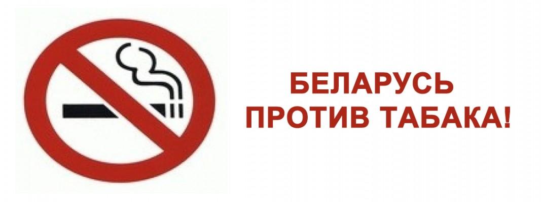Беларусь снова против табака