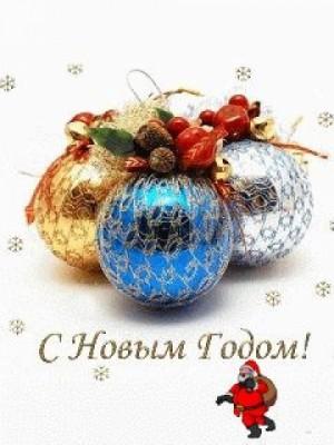 С Рождеством и Новым годом!!!