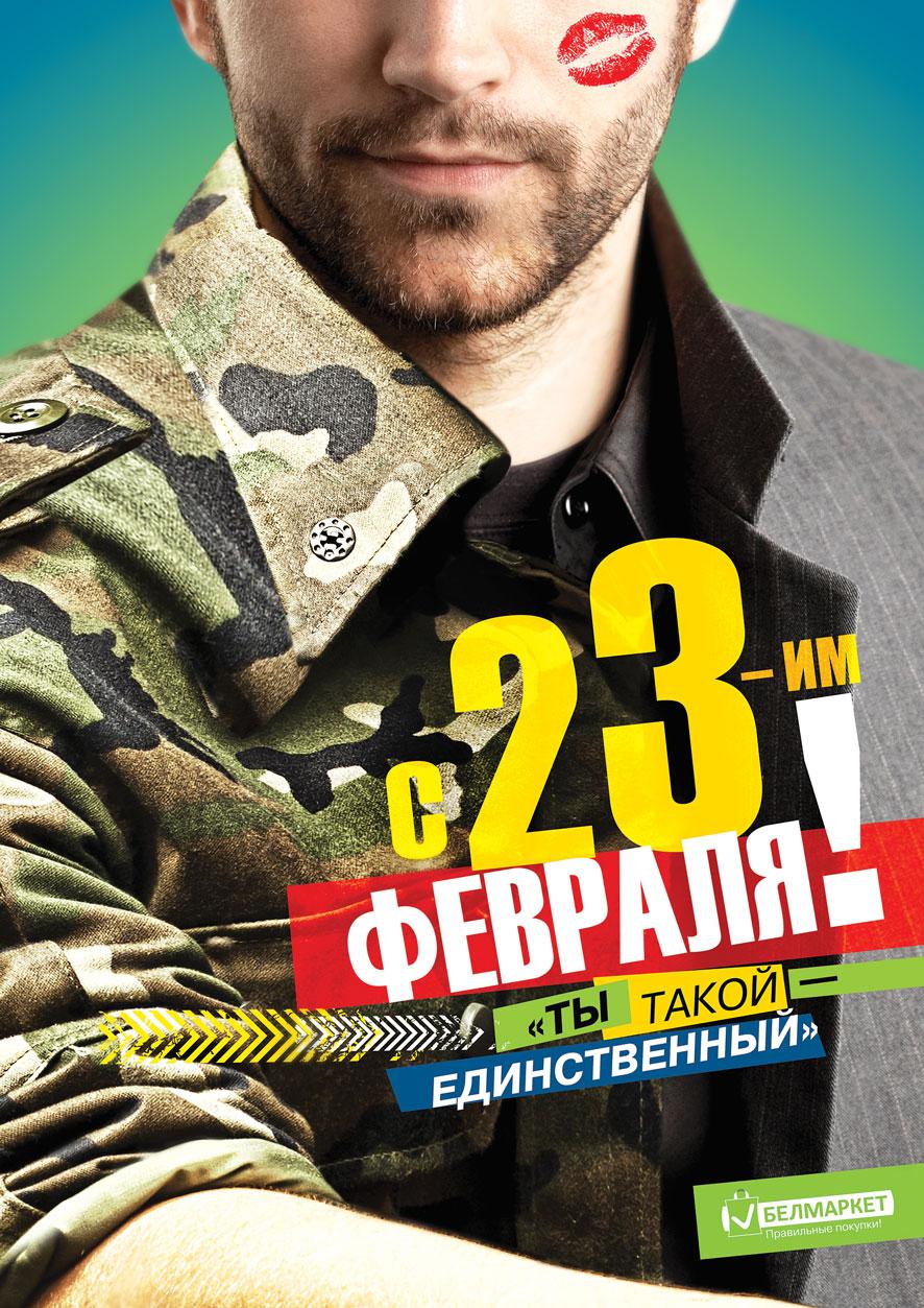 Фильм поздравление мужчин с 23 февраля
